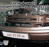 Снятие и замена переднего бампера на ВАЗ 2110