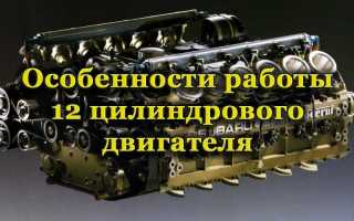 V12 двигатель для чего