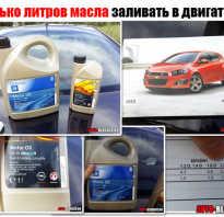 Сколько литров масла заливать в двигатель