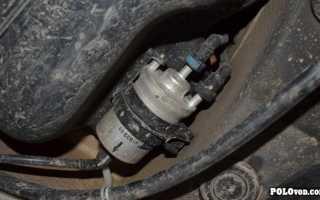 Фольксваген Поло седан: замена топливного фильтра