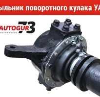 Пыльник поворотного кулака УАЗ; Autogur73