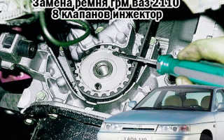 Замена ремня грм ваз 2110 8/16 клапанов инжектор
