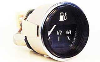 Указатель уровня топлива: проверка и замена датчика топлива