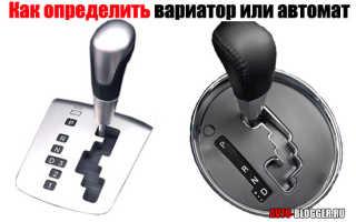 Как определить вариатор или автомат