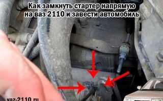Как замкнуть стартер напрямую на ваз 2110 и завести автомобиль